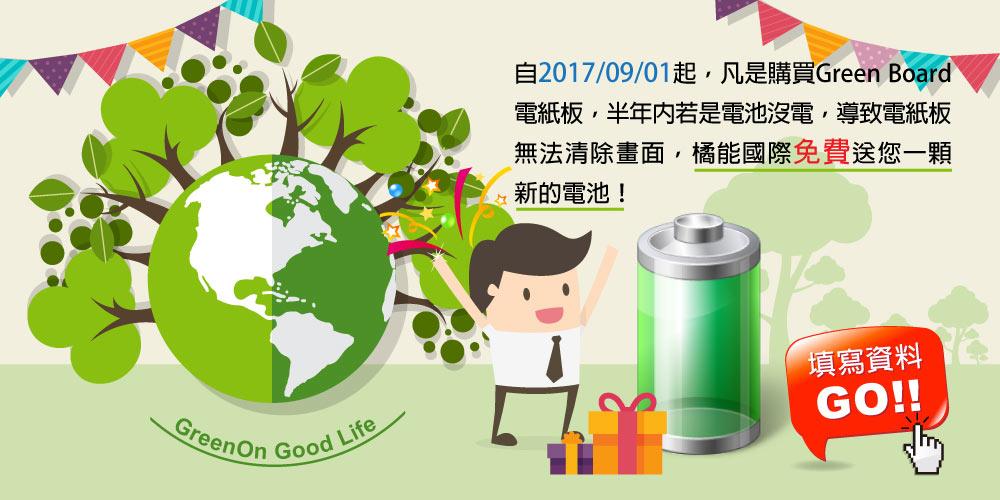 green board 電池