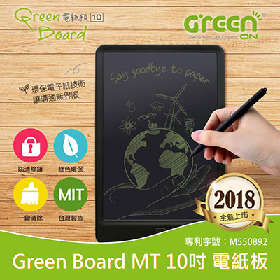 Green Board MT 10電紙板
