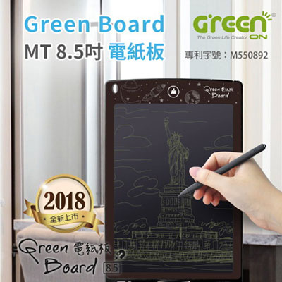 Green Board MT 8.5電紙板