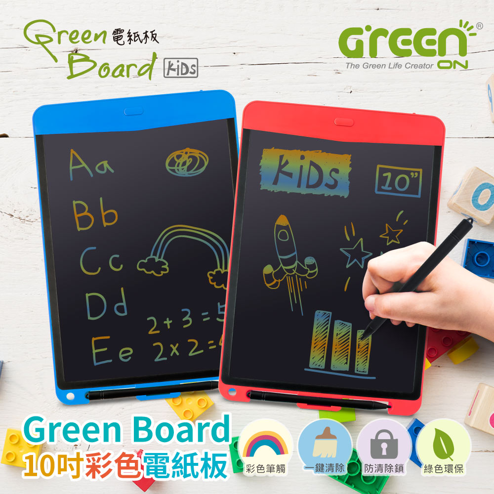 Green Board KIDS 10 彩色電紙板